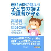 歯科医師が教える!子どもの歯は保護者が守る~高齢者になってもずっと自分の歯でいるために今できること~(まんがびと) [電子書籍]