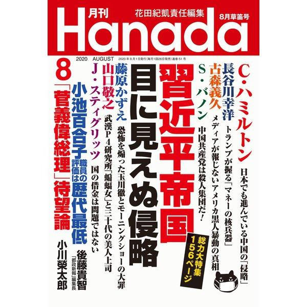 月刊Hanada 2020年8月号(飛鳥新社) [電子書籍]