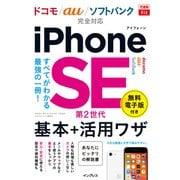 できるfit iPhone SE 第2世代 基本+活用ワザドコモ/au/ソフトバンク完全対応(インプレス) [電子書籍]