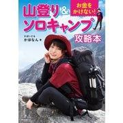 お金をかけない! 山登り&ソロキャンプ攻略本(KADOKAWA) [電子書籍]