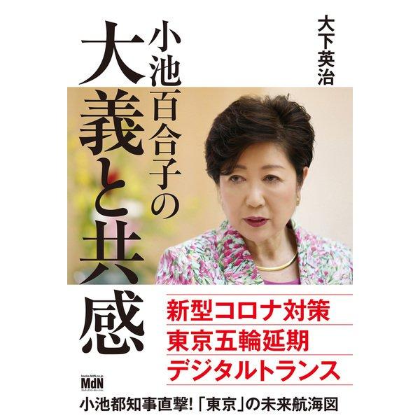 小池百合子の大義と共感(エムディエヌコーポレーション) [電子書籍]