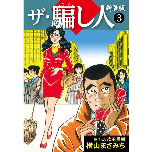 ザ・騙し人 新装版 3(ゴマブックス) [電子書籍]