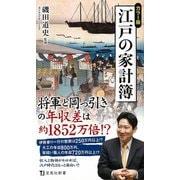カラー版 江戸の家計簿(宝島社) [電子書籍]
