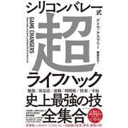 シリコンバレー式超ライフハック(ダイヤモンド社) [電子書籍]