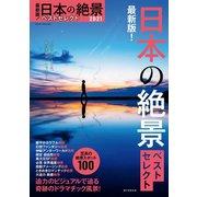 最新版!日本の絶景ベストセレクト2021(朝日新聞出版) [電子書籍]