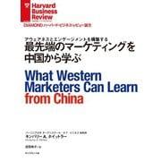 最先端のマーケティングを中国から学ぶ(ダイヤモンド社) [電子書籍]