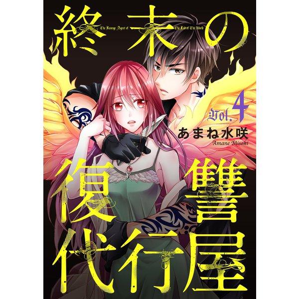終末の復讐代行屋4(秋水社ORIGINAL) [電子書籍]