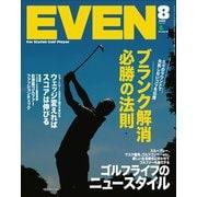 EVEN 2020年8月号 Vol.142(エイ出版社) [電子書籍]