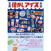 日本懐かしアイス大全(辰巳出版ebooks) [電子書籍]