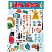 日本懐かし夏休み大全(辰巳出版ebooks) [電子書籍]