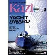月刊 Kazi(カジ)2020年08月号(舵社) [電子書籍]