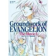 新世紀エヴァンゲリオン 劇場版原画集 Groundwork of EVANGELION The Movie 1(グラウンドワークス) [電子書籍]