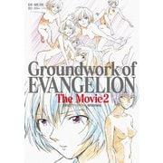 新世紀エヴァンゲリオン 劇場版原画集 Groundwork of EVANGELION The Movie 2(グラウンドワークス) [電子書籍]