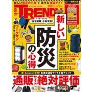 日経トレンディ 2020年8月号(日経BP社) [電子書籍]