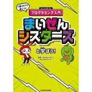まいぜんシスターズと学ぼう! 1冊ですべて身につくマインクラフトプログラミング入門(KADOKAWA) [電子書籍]