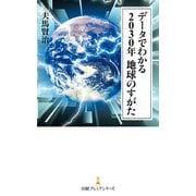 データでわかる 2030年 地球のすがた(日経BP社) [電子書籍]