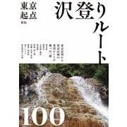 新版 東京起点 沢登りルート100(山と溪谷社) [電子書籍]