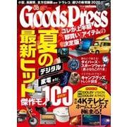 月刊GoodsPress(グッズプレス) 2020年8月号(徳間書店) [電子書籍]