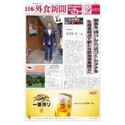 日本外食新聞 2020/7/5号(外食産業新聞社) [電子書籍]