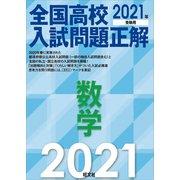 2021年受験用 全国高校入試問題正解 数学(旺文社) [電子書籍]