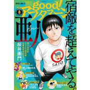 good!アフタヌーン 2020年8号 (2020年7月7日発売)(講談社) [電子書籍]