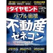 週刊ダイヤモンド 20年7月11日号(ダイヤモンド社) [電子書籍]