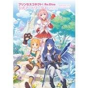 プリンセスコネクト! Re:Dive 公式アートワークス Vol.2(KADOKAWA Game Linkage) [電子書籍]