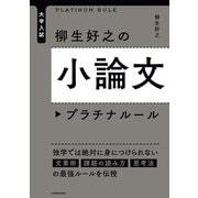 大学入試 柳生好之の小論文プラチナルール(KADOKAWA) [電子書籍]
