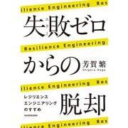 失敗ゼロからの脱却 レジリエンスエンジニアリングのすすめ(KADOKAWA) [電子書籍]