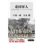 帝国軍人 公文書、私文書、オーラルヒストリーからみる(KADOKAWA) [電子書籍]