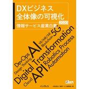 DXビジネス 全体像の可視化 情報サービス産業白書2020(インプレス) [電子書籍]