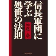 信長軍団に学ぶ処世の法則(PHP研究所) [電子書籍]