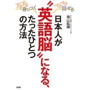 するする身につく、ペラペラ話せる 日本人が「英語脳」になる、たったひとつの方法(大和出版)(PHP研究所) [電子書籍]