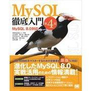 MySQL徹底入門 第4版 MySQL 8.0対応(翔泳社) [電子書籍]
