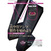 MJ無線と実験 2020年8月号(誠文堂新光社) [電子書籍]
