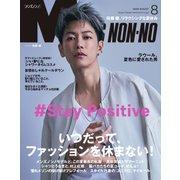 MEN'S NON-NO(メンズノンノ) 2020年8月号(集英社) [電子書籍]