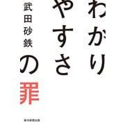 わかりやすさの罪(朝日新聞出版) [電子書籍]