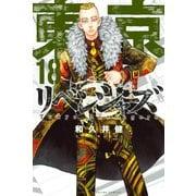 東京卍リベンジャーズ(18)(講談社) [電子書籍]