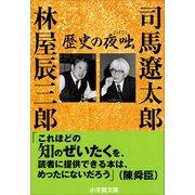 歴史の夜咄(よばなし)(小学館) [電子書籍]