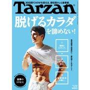 Tarzan (ターザン) 2020年 7月23日号 No.791 (脱げるカラダを諦めない!)(マガジンハウス) [電子書籍]