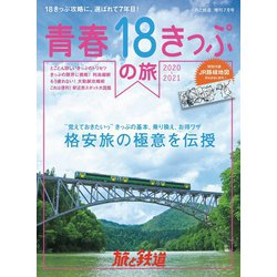 2021 青春 18 きっぷ