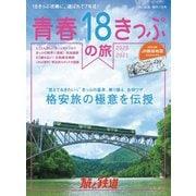 旅と鉄道 2020年増刊7月号 青春18きっぷの旅2020-2021(天夢人) [電子書籍]