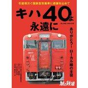 旅と鉄道 2020年増刊5月号 キハ40よ永遠に(天夢人) [電子書籍]