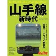 旅と鉄道 2020年増刊3月号 山手線新時代(天夢人) [電子書籍]