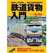 旅と鉄道 2019年増刊12月号 鉄道貨物入門(天夢人) [電子書籍]