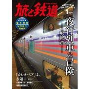 旅と鉄道 2016年 1月号 夜行列車の冒険 最終章(天夢人) [電子書籍]