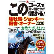 このコースで買い続ければ儲かる! 種牡馬・ジョッキー・厩舎・オーナー2020(秀和システム) [電子書籍]
