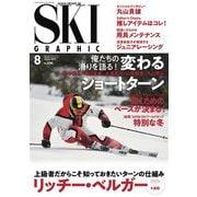 スキーグラフィック 494(芸文社) [電子書籍]