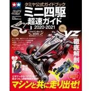 タミヤ公式ガイドブック ミニ四駆 超速ガイド 2020-2021(ワン・パブリッシング) [電子書籍]