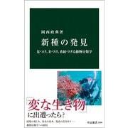新種の発見 見つけ、名づけ、系統づける動物分類学(中央公論新社) [電子書籍]